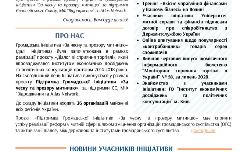 thumbnail of Дайджест новин_№1 (20.07-03.08.2020)