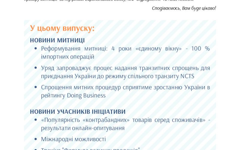 thumbnail of Дайджест новин_№2 (03-17.08.2020)