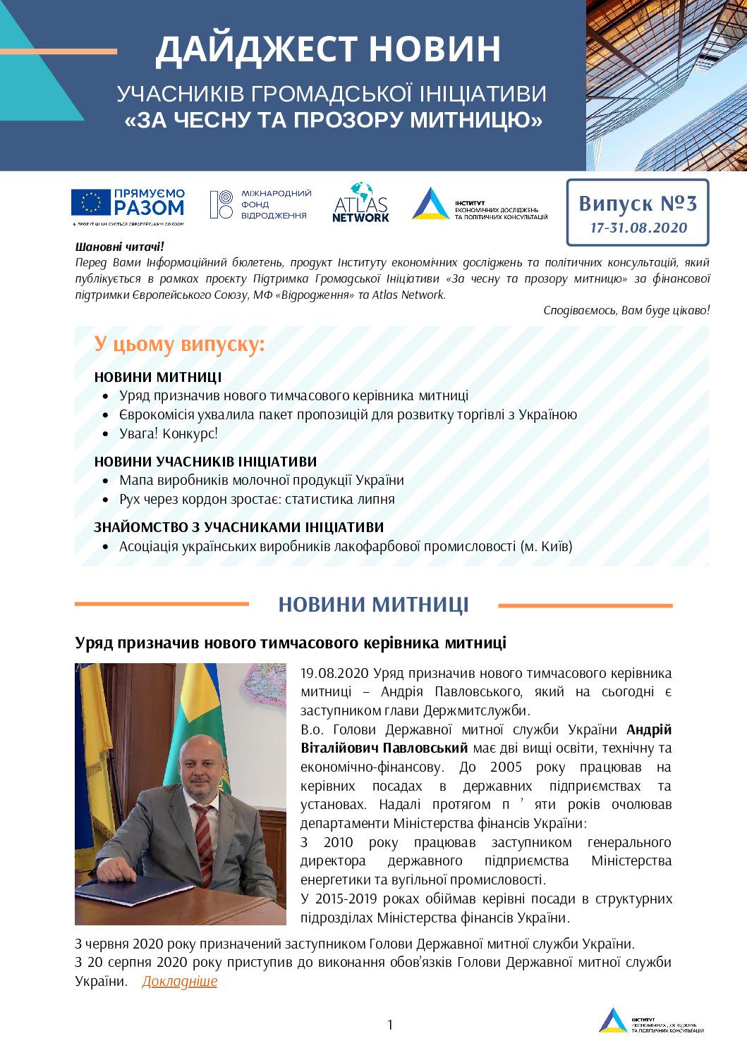 thumbnail of Дайджест новин_№3 (17-31.08.2020)