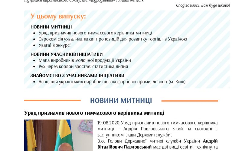 thumbnail of Дайджест новин_№3