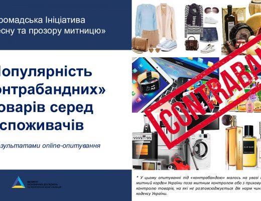 thumbnail of Товарна контрабанда_(онлайн-опитування)_ок