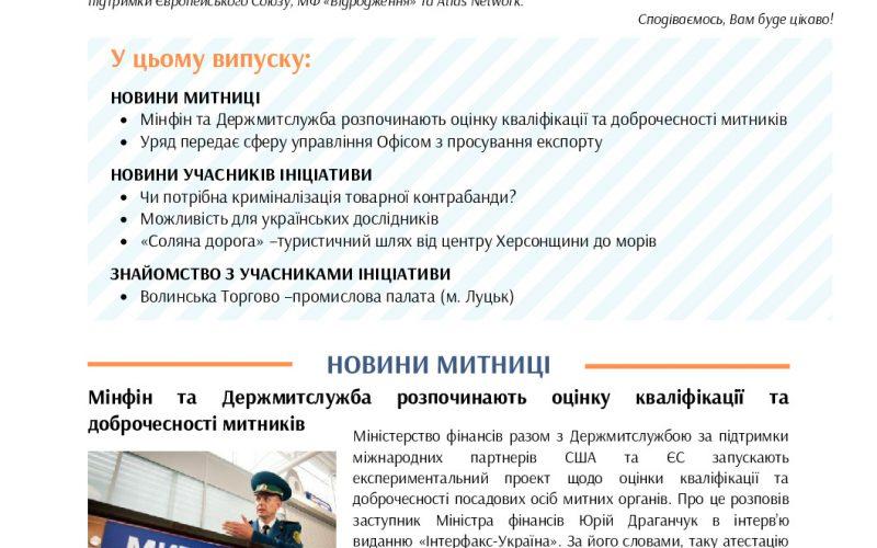 thumbnail of Дайджест новин_№4