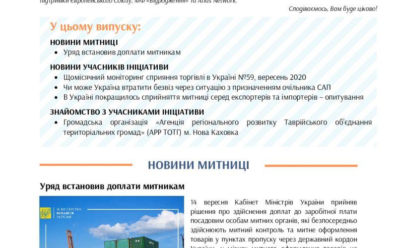 thumbnail of Дайджест новин_№5