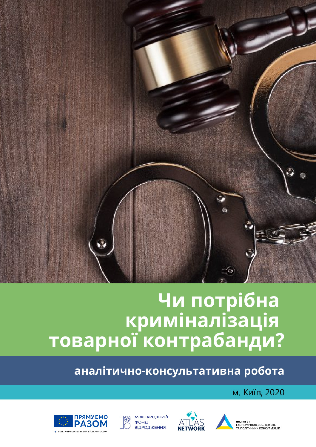 thumbnail of РР_Кримінал_товарн контраб_final