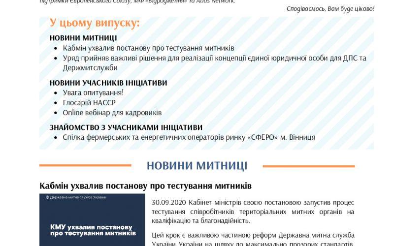 thumbnail of Дайджест новин_№6 (1)