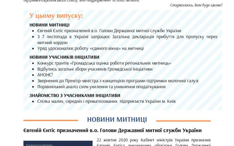 thumbnail of Дайджест новин_№7 (12-26.10.2020)