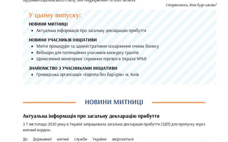 thumbnail of Дайджест новин_№8