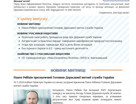 thumbnail of Дайджест новин_№9