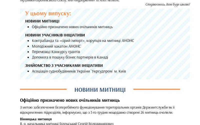 thumbnail of Дайджест новин_№10 (23.11-07.12.2020)