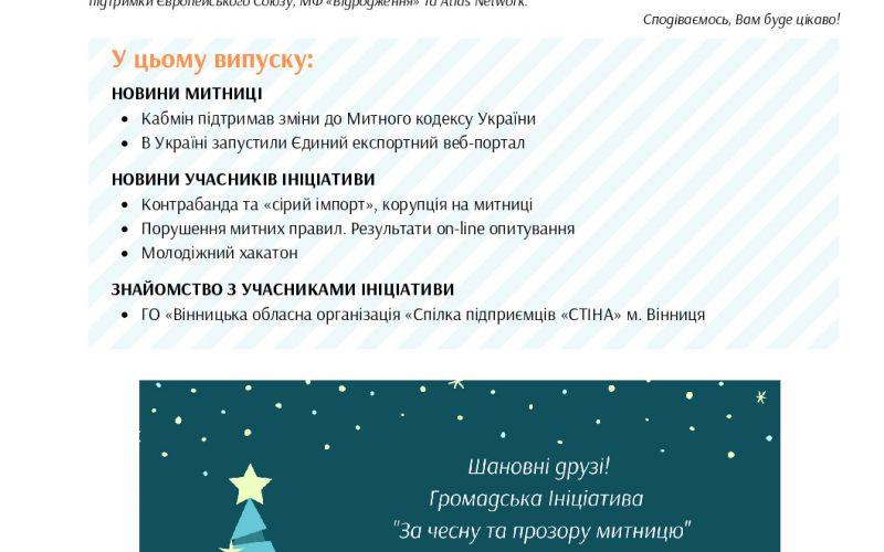 thumbnail of Дайджест новин_№11