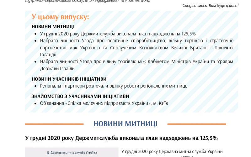 thumbnail of Дайджест новин_№12