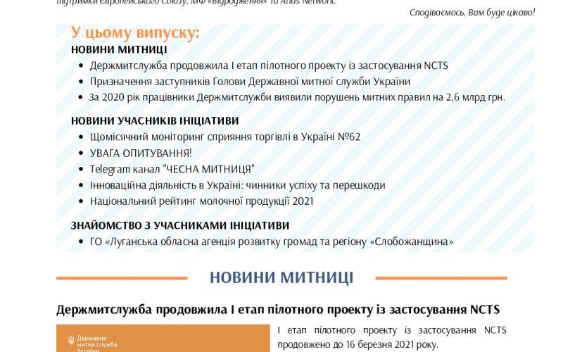 thumbnail of Дайджест новин_№13