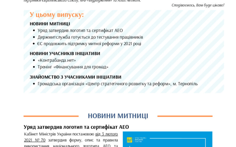 thumbnail of Дайджест новин_№14_ок