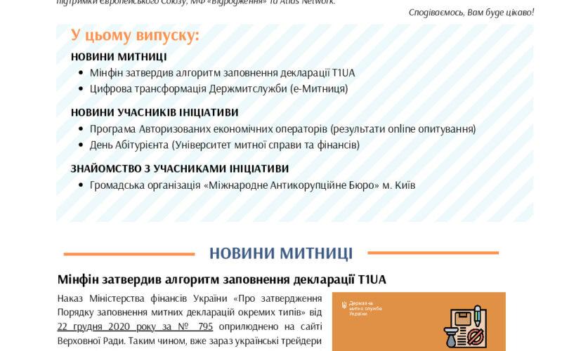 thumbnail of Дайджест новин_№15