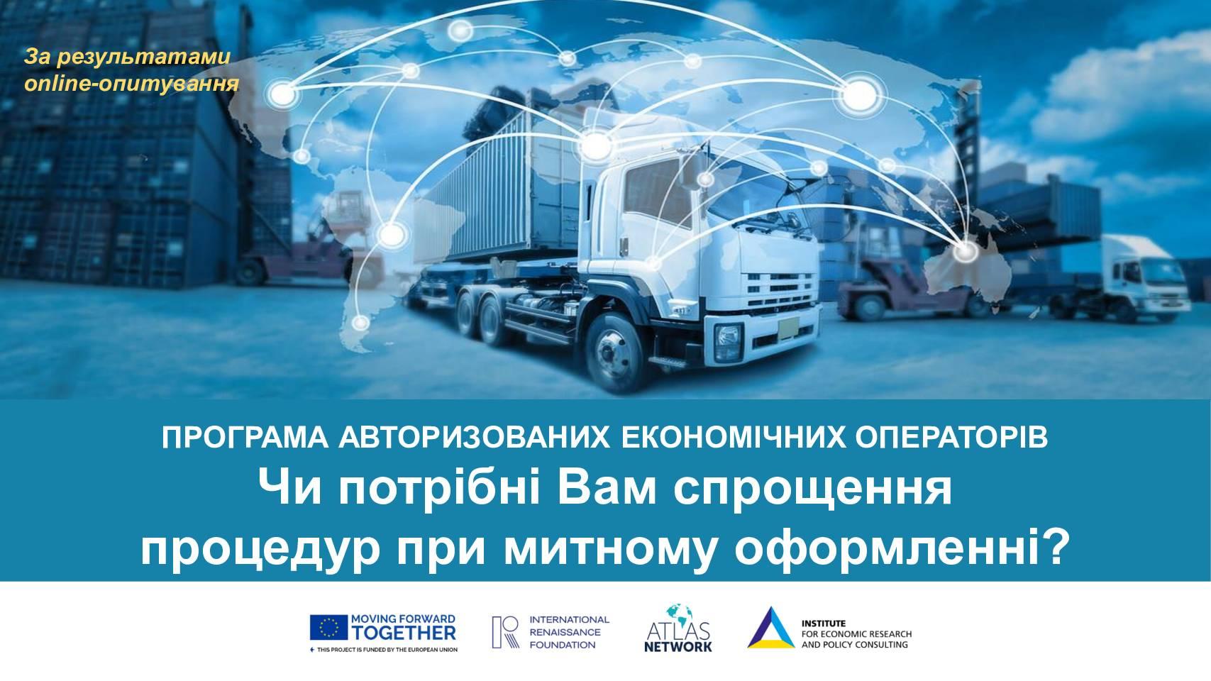 thumbnail of AEO_online_survey_presentation_ок