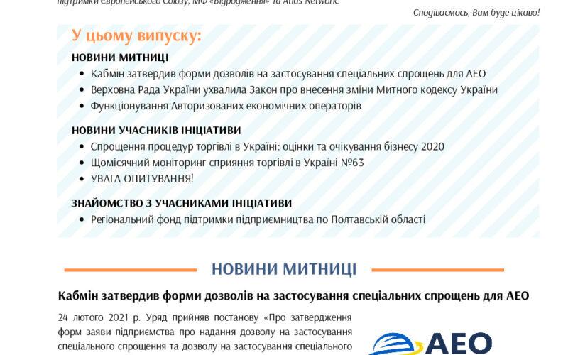 thumbnail of Дайджест новин_№16