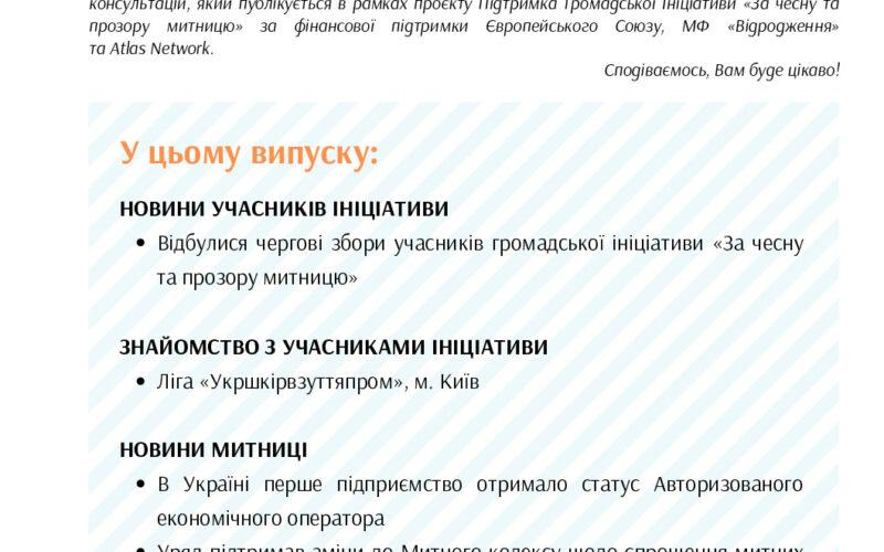 thumbnail of Дайджест новин_№17_1_opt
