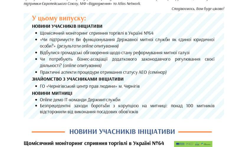 thumbnail of Дайджест новин_№18